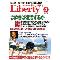 The Liberty (ザ・リバティ) 2007年 04月号.jpg